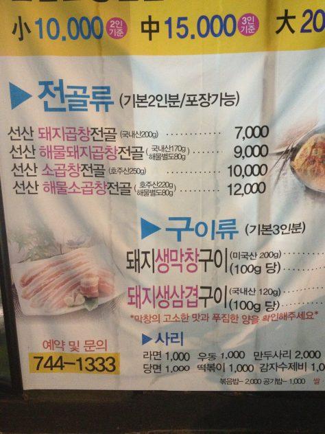 korean-bbq-menu